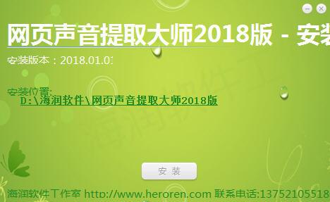 网页声音提取大师2018版下载
