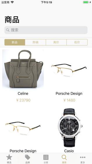 奢侈品旗舰店软件截图2