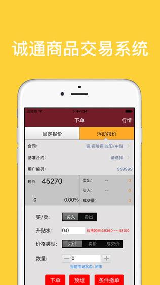 中国诚通商品软件截图1