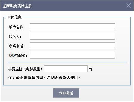 超级眼局域网监控软件下载