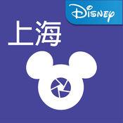 上海迪士尼乐拍通