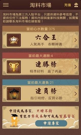 六合王中王宝典软件截图1