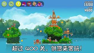 Angry Birds Rio软件截图2
