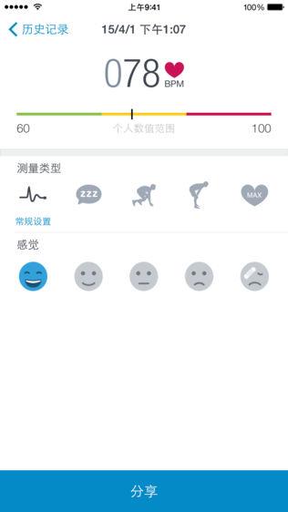 心率监测仪 Runtastic Heart Rate软件截图2