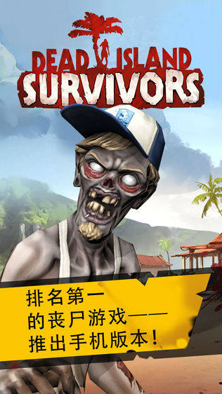 死亡岛:幸存者软件截图0