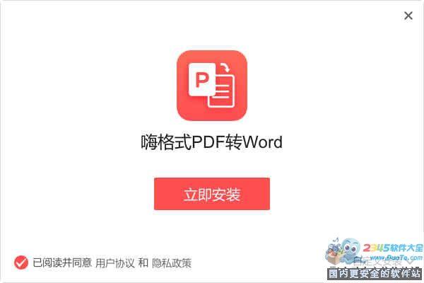 嗨格式PDF转Word转换器下载