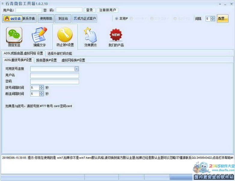 石青微信工具箱下载