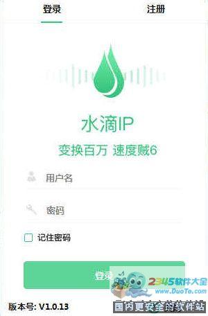 水滴代理IP下载
