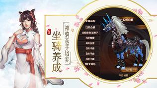 天刀情缘:梦幻仙侠道软件截图2