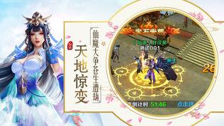 天刀情缘:梦幻仙侠道软件截图0