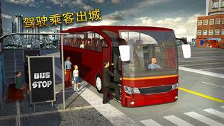 大巴士模拟器2018软件截图1