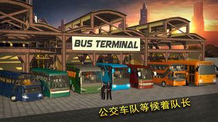 大巴士模拟器2018软件截图0