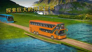 大巴士模拟器2018软件截图2