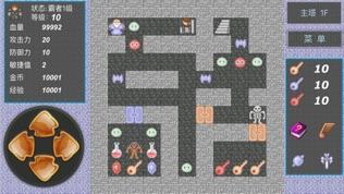 魔塔3软件截图2
