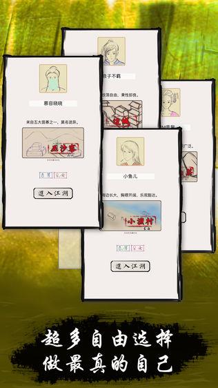 真正江湖软件截图2