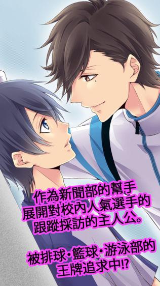 【免費BL】青春男友