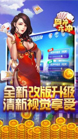 同城游四冲软件截图2
