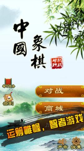 中国象棋单机对战软件截图0
