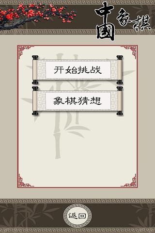 秋水中国象棋九游版软件截图2
