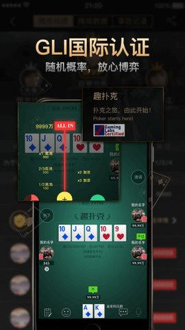 趣扑克软件截图0