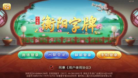 新版皮皮衡阳字牌软件截图1