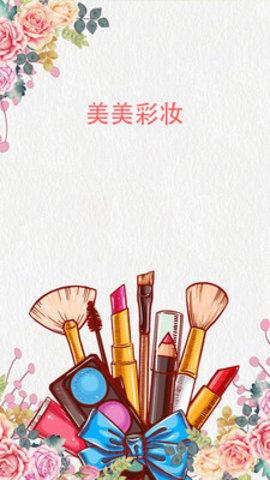 美美彩妆软件