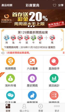 香港开奖结果2018/2019+开奖记录APP下载