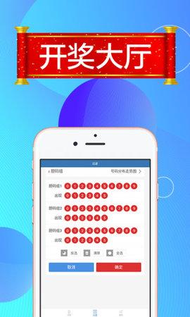 皇鼎娱乐彩票软件截图1