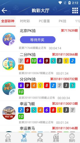 106彩票手机版软件截图1