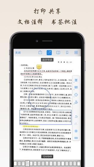 PDF阅读器软件截图1