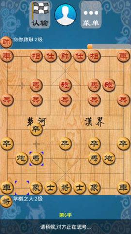 极智象棋手游软件截图1