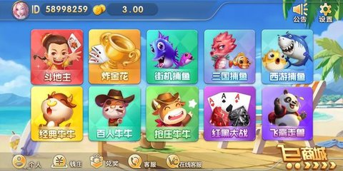 丽星娱乐棋牌软件截图1