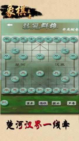 象棋王者软件截图2