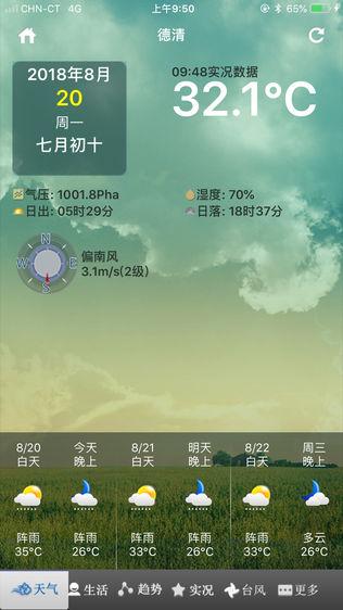 德清气象软件截图1