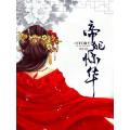 帝妃惊华 七猫小说
