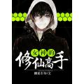 女神的修仙高手 七猫小说