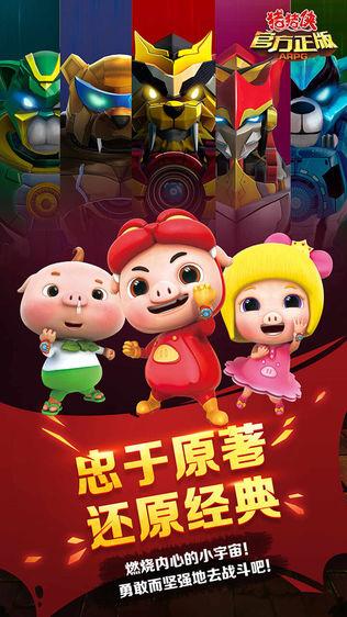 猪猪侠(官方正版ARPG)软件截图0