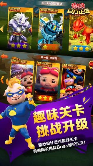猪猪侠(官方正版ARPG)软件截图2
