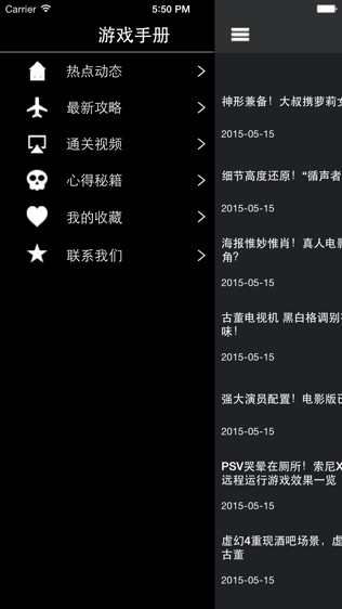 Guides for The Last Of Us软件截图0