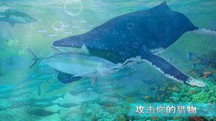 蓝鲸生存挑战模拟器游戏: 愤怒的鲨鱼攻击进化软件截图1