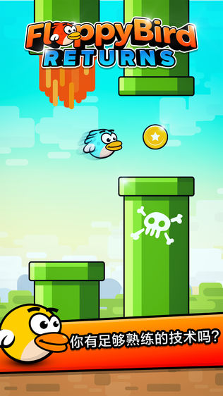 Floppy Bird: 刺激的游戏 Flappy Wing软件截图2