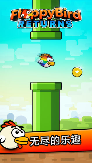 Floppy Bird: 刺激的游戏 Flappy Wing软件截图1