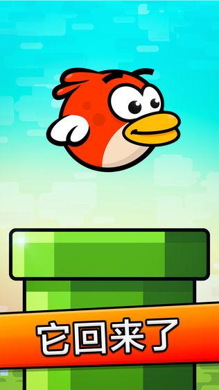 Floppy Bird: 刺激的游戏 Flappy Wing软件截图0
