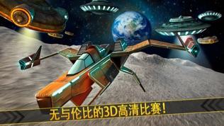 王牌 星球大战 类 宇宙 船 打仗 飞行 模拟器软件截图0