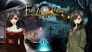月圆之旅:猎魂人的推理之夜(密室逃脫游戏)软件截图0