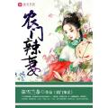农门辣妻 七猫小说