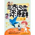 三界迅雷资源群 七猫小说