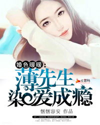 婚色暖暖:薄先生染爱成瘾 七猫小说