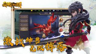 萌骑江湖软件截图2