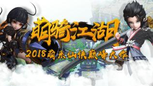 萌骑江湖软件截图0